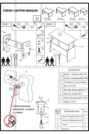Схема сборки офисных столов