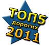 top5_2011