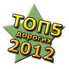 top5_2012