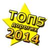 top5_2014