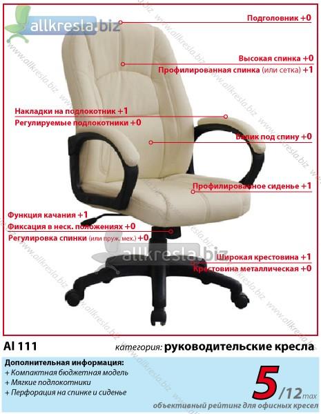 офисное кресло al111