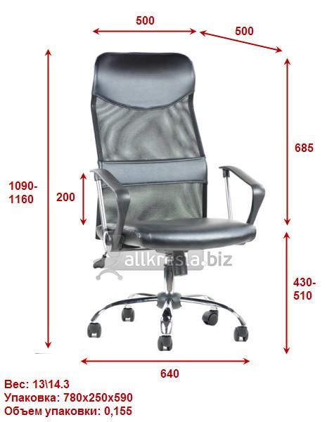 размеры кресла direct lt