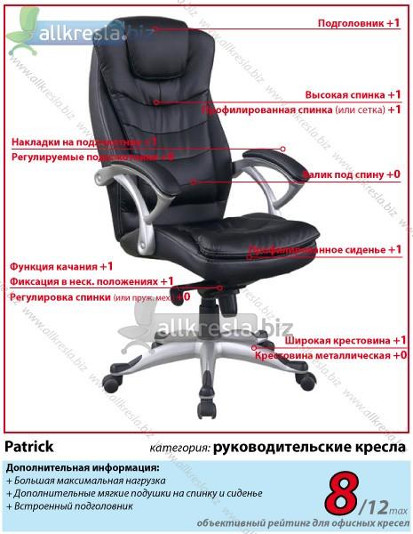 кресло руководителя патрик